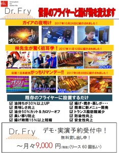 dr-fly-1
