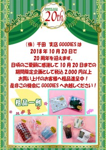 goodies-20th-0