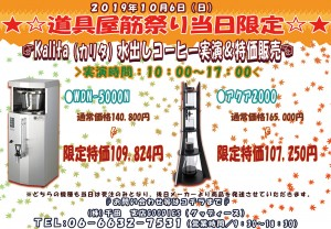 2019douguyasuji-g