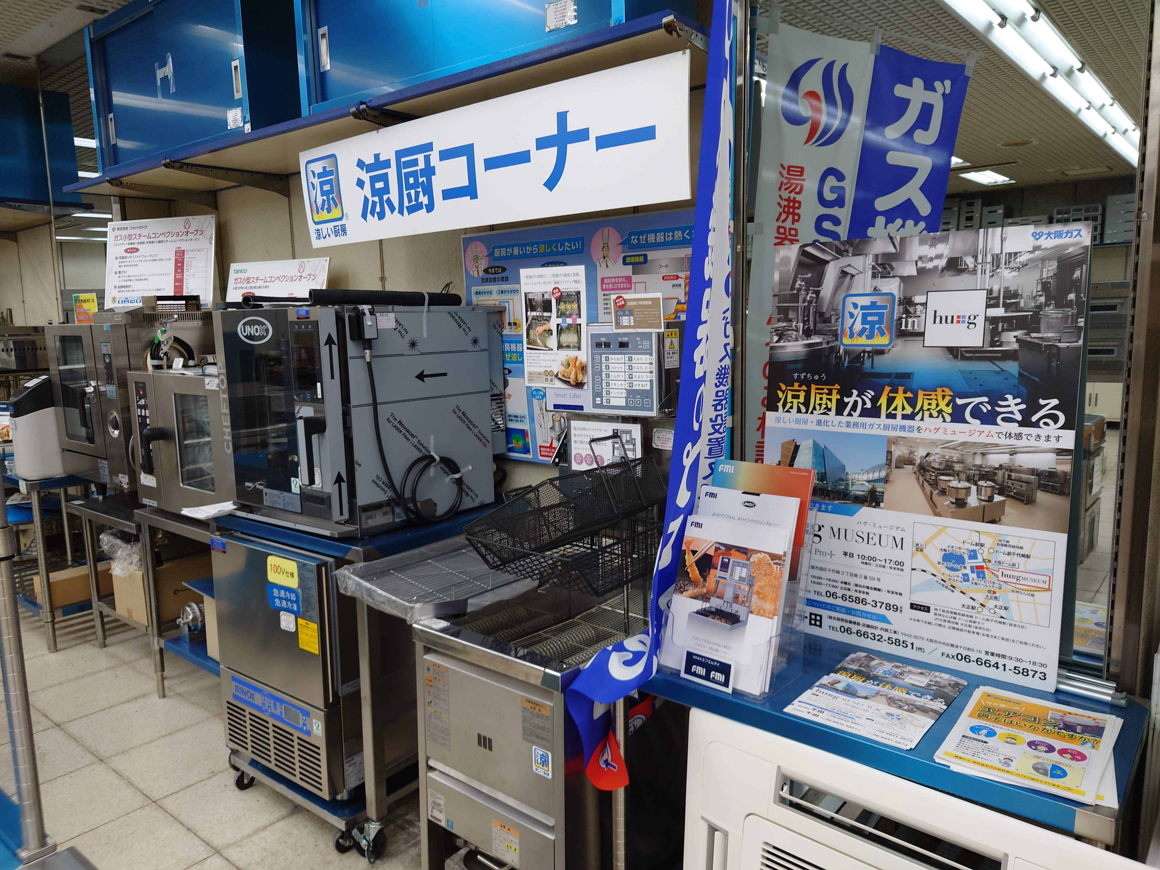 涼厨機器コーナー